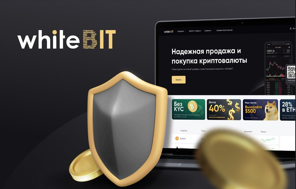 WhiteBIT: как обеспечена безопасность криптоактивов на бирже
