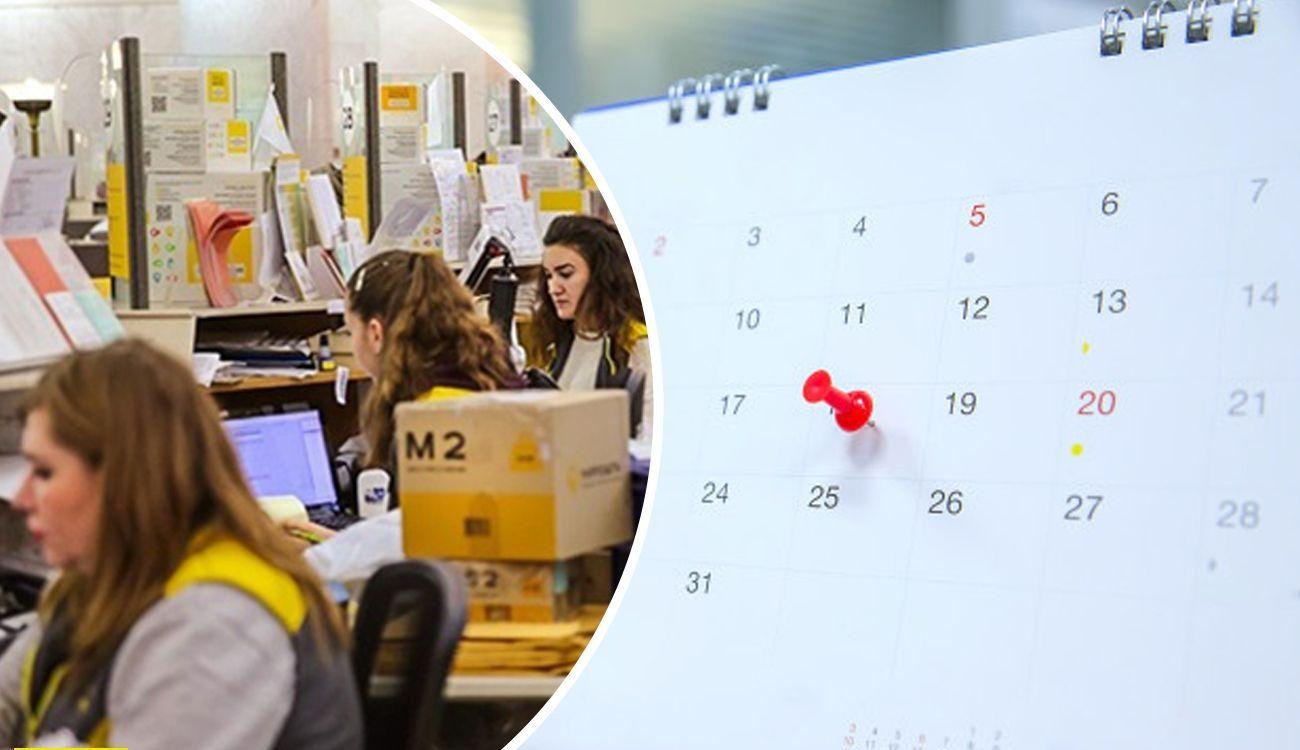Украина отдыхает до конца недели: как работают почты и банки