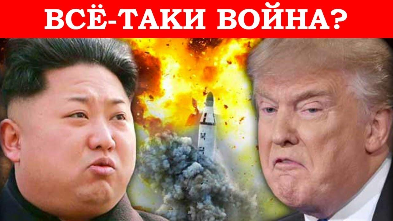 США, КНДР, политика, общество, ядерная война, заявления, Ким Чен Ын, мнение, уничтожение КНДР, военная кампания