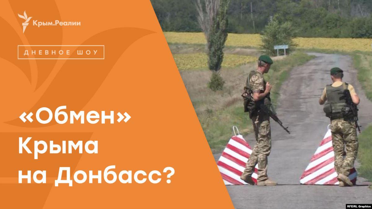 Обмен Крыма на Донбасс: опрос показал, что думают украинцы