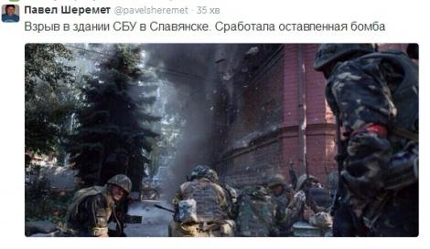 СБУ, Вооруженные силы, Славянск, взрыв