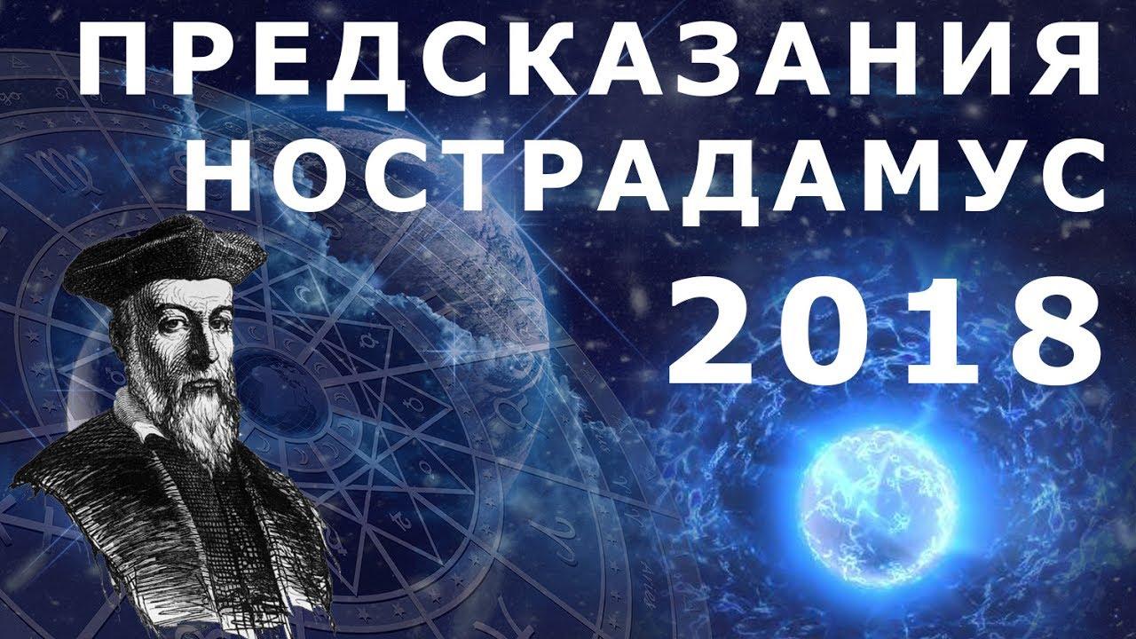 война, нострадамус, предсказания, украина, донбасс, евросоюз