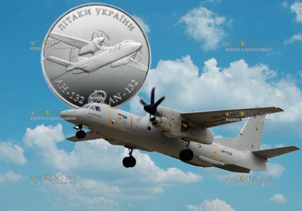 Нацбанк выпустил новые памятные монеты в 5 и 10 гривен с самолетом - гордостью Украины - подробности и кадры