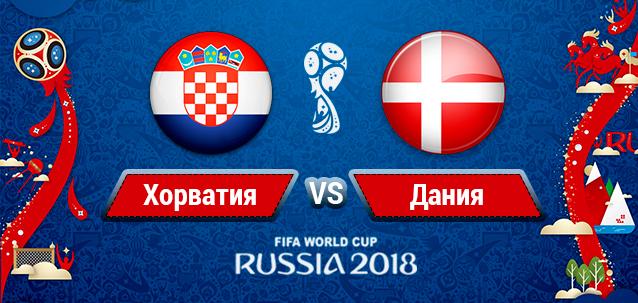 Хорватия, Дания, футбол, чм -  2018, россия, трансляция, видео, чемпионат