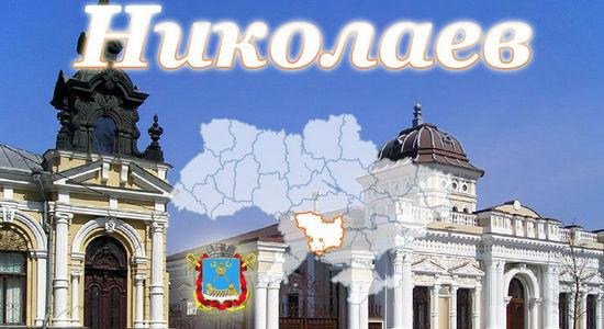 украина россия, агрессия, николаев, горсовет, страна-агрессор