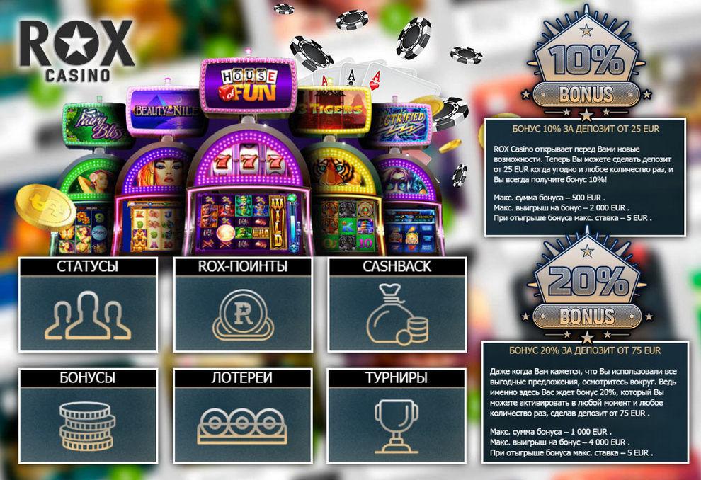 Онлайн казино Рокс для бесплатной игры и реальных ставок. Обзор vse-cazino.top