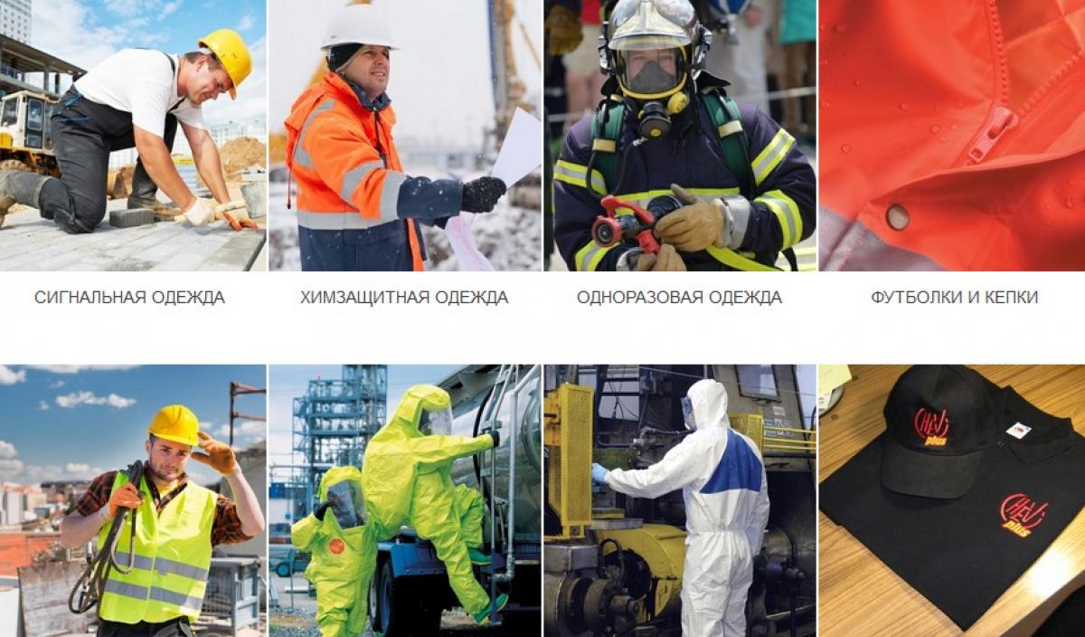 Как купить спецодежду в Украине