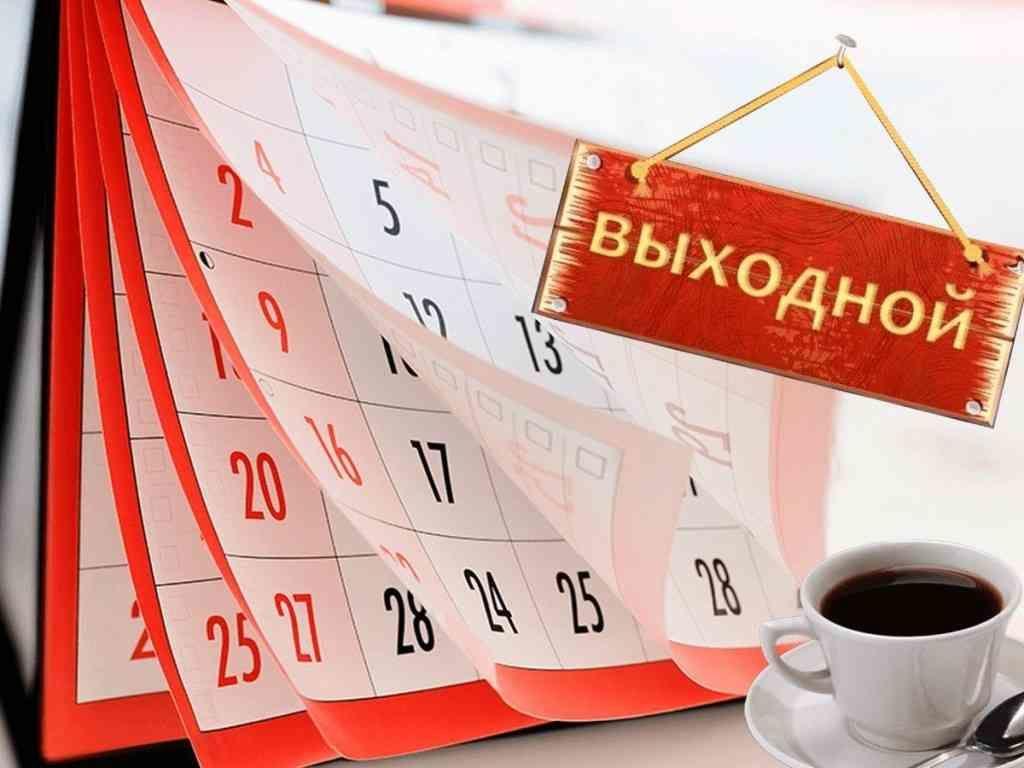 Длинные выходные: сколько будут отдыхать украинцы по случаю 8 и 9 мая
