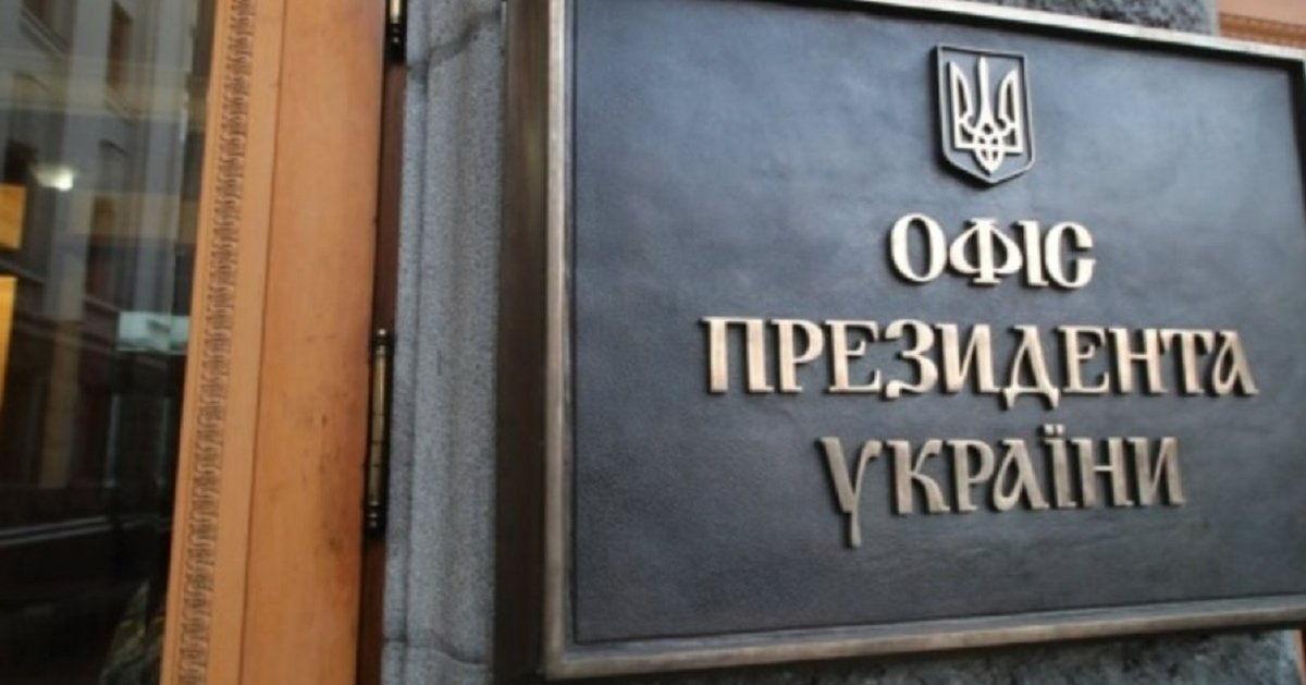 Из Офиса президента уволился чиновник высокого ранга: стали известны причины