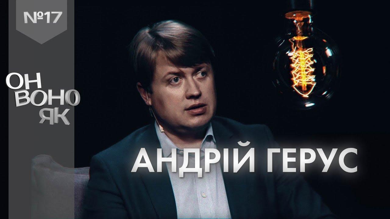 Украина, Зеленский, Тарифы, Снижение, Герус, Сроки, Шутки.