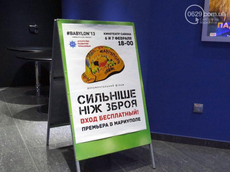 мариуполь, фильм, евромайдан, премьера, украина