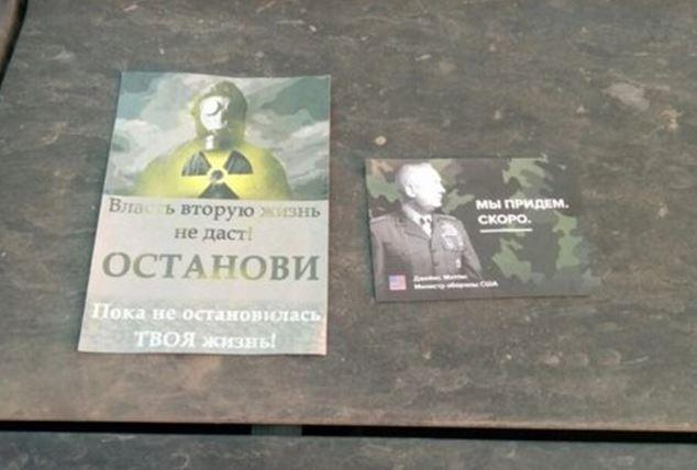 """Захарченко этого не переживет: над Донецком сбросили проукраинские листовки с """"предупреждением"""" от министра обороны США Мэттиса - кадры"""