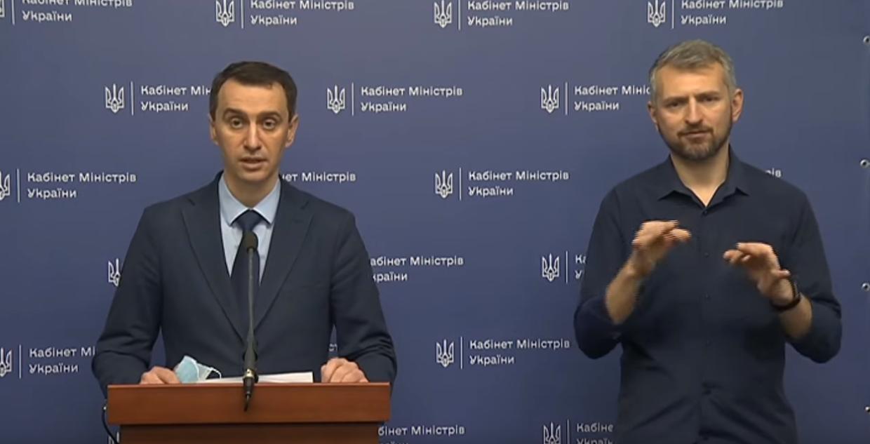Отмена карантина в Украине: в Минздраве выступили с заявлением