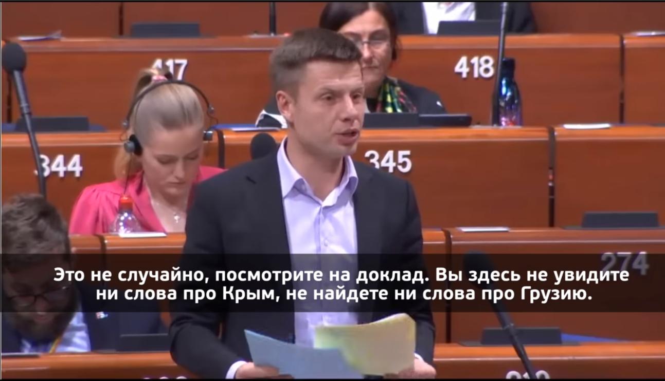 Алексей Гончаренко, ПАСЕ, Россия, видео, выступление,