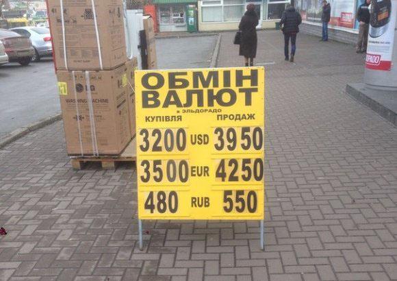 курс валют, донецк, киев, львов, политика, нбу, общество