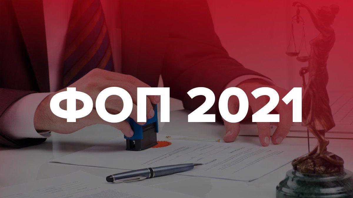 В Украине стартуют новые выплаты для ФОПов: как оформить заявку