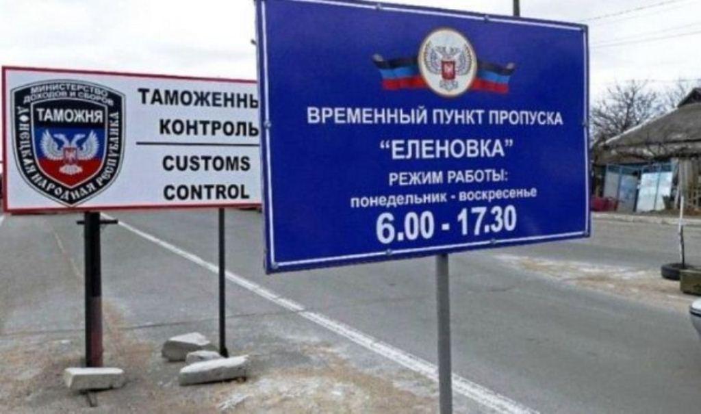 ДНР,  восток Украины, Донбасс, еленковка, правила, таможня, боевики, Донецк