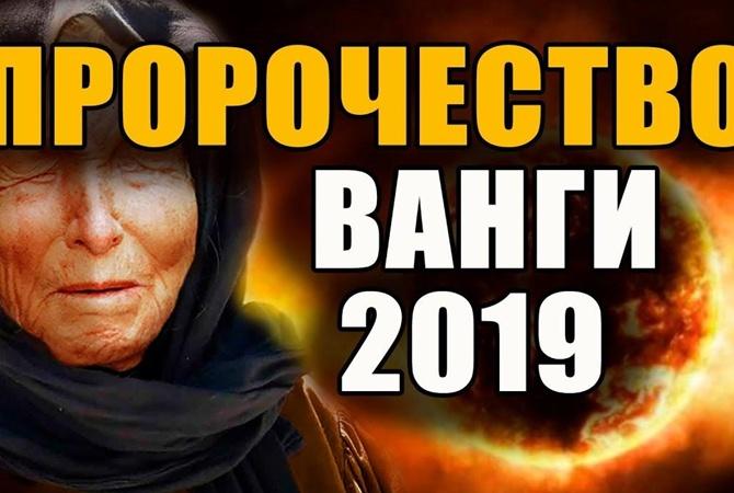 предсказания, 2019 год, новости украины, пророчества, конец света, катастрофа, нострадамус, ванга, мессинг