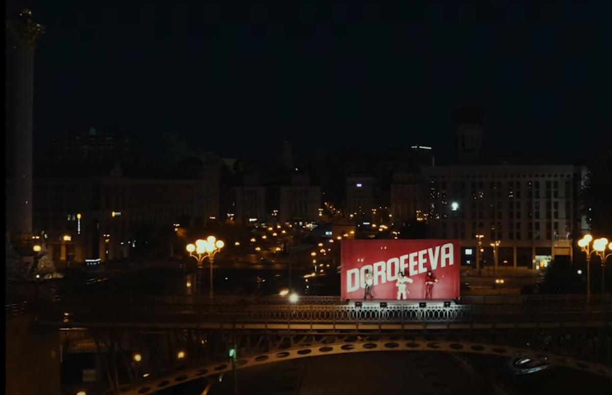 Дорофеева оскандалилась клипом на Институтской, снятым накануне годовщины Майдана