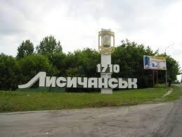 Силы ЛНР и ДНР покинули Лисичанск