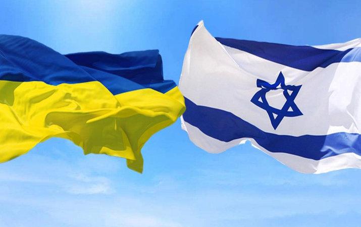 Украина и Израиль подписали очень важное соглашение в сфере торговли