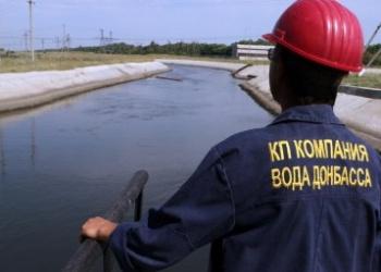 ДонОГА: боевые действия мешают ремонту Красноармейской фильтровальной станции