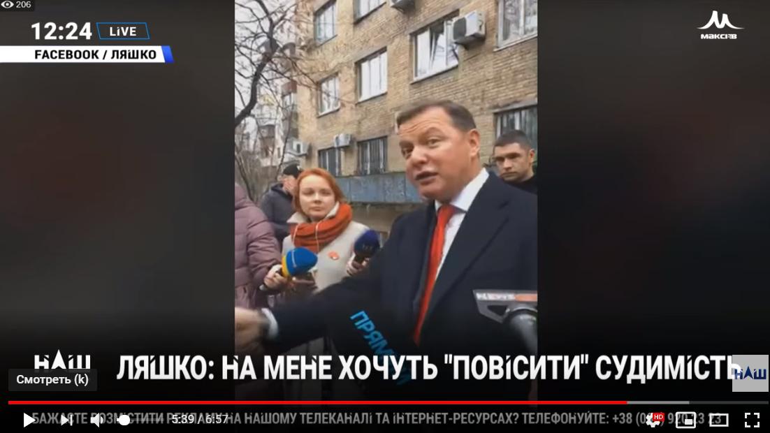 Ляшко грубо оскорбил Зеленского в прямом эфире: появилось видео