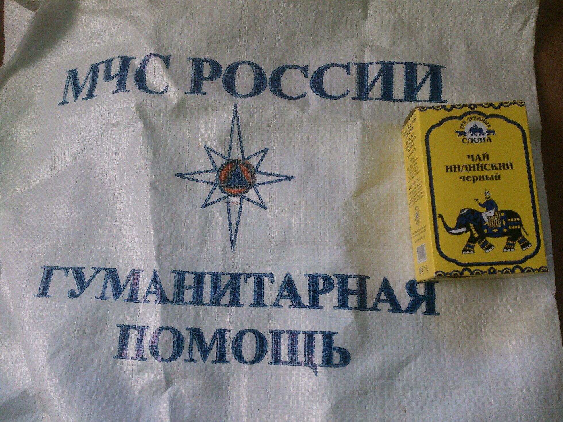 """В оккупированном Луганске высмеяли очередную гуманитарку от """"братского"""" народа: все продукты просрочены и негодны (кадры)"""