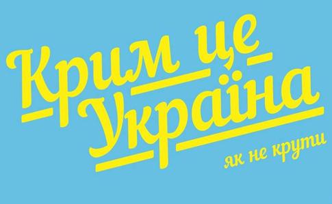Украина, Крым, аннексия Крыма, политика, оккупация, США, общество, РФ, Путин