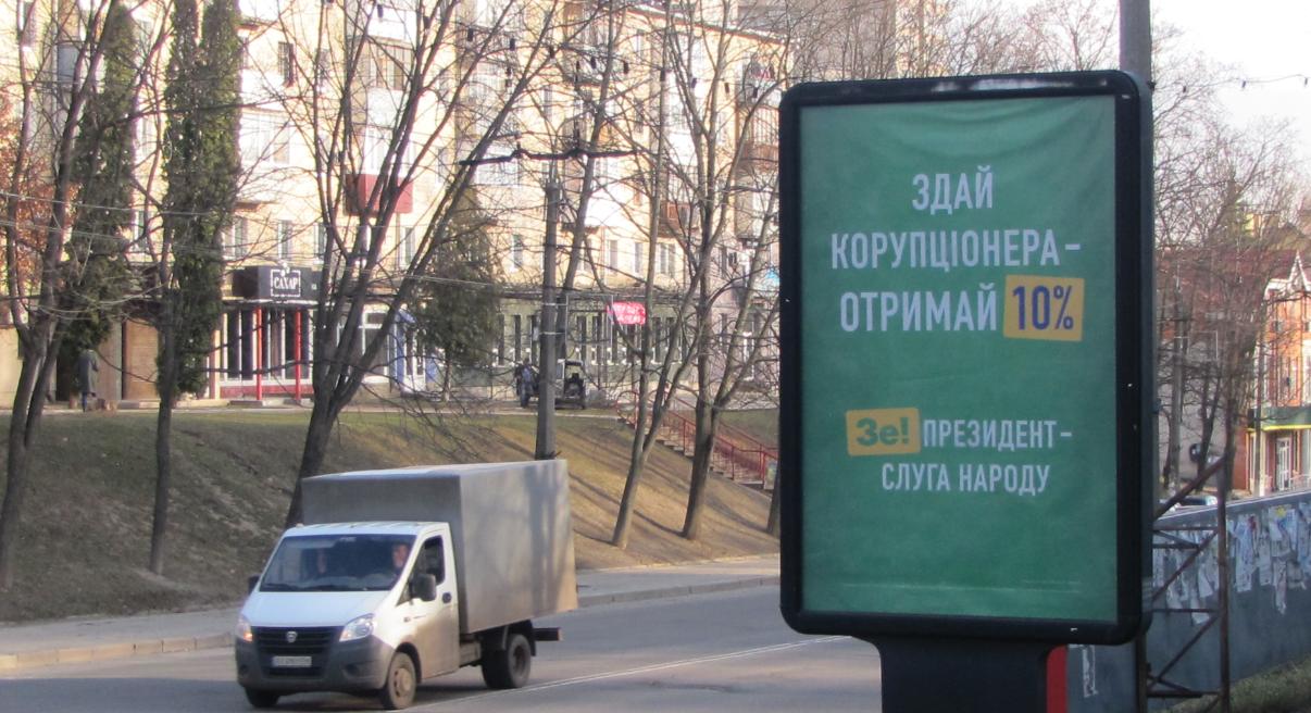 Украина, Коррупция, Зеленский, Верховная Рада, Вознаграждение.