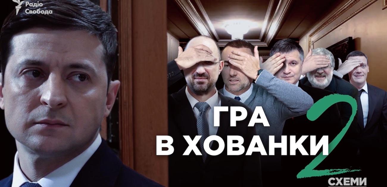 Министры продолжают тайно встречаться с олигархами, несмотря на обещания Зеленского, - СМИ