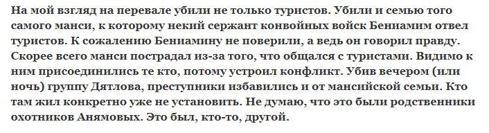 Исследователь заявил об еще одном трупе на перевале Дятлова: сенсационные подробности трагедии