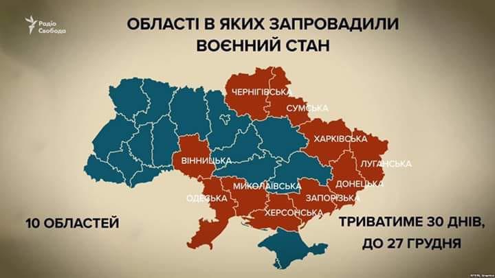 Конфискация, комендантский час и досмотр личных вещей: как военное положение может повлиять на жизнь украинцев