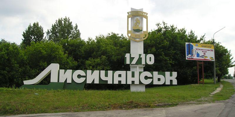 Семенченко: Силы ВСУ и батальон «Донбасс» взяли под контроль Лисичанск