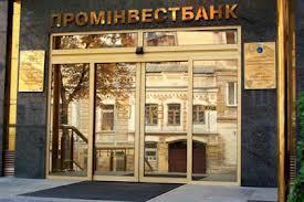 В Горловке захвачено здание банка ПАО «Проминвестбанк»