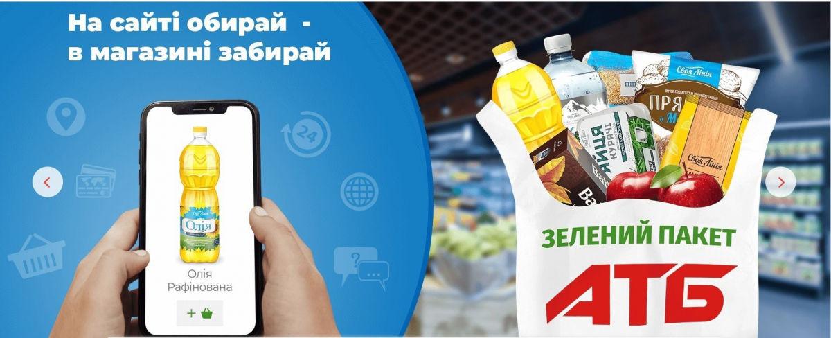 Покупка продуктов онлайн – одно из лучших предложений от корпорации «АТБ»
