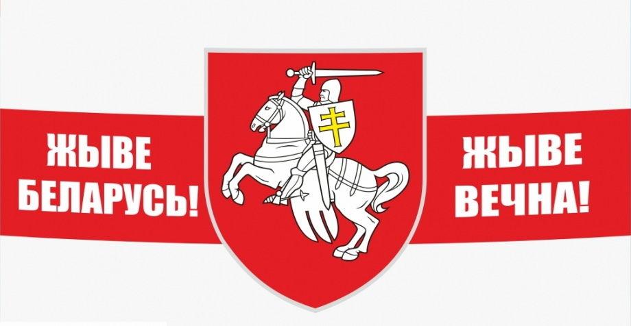 """В Беларуси предложили официально признать БЧБ-флаг и лозунг """"Жыве Беларусь!"""" нацистскими"""