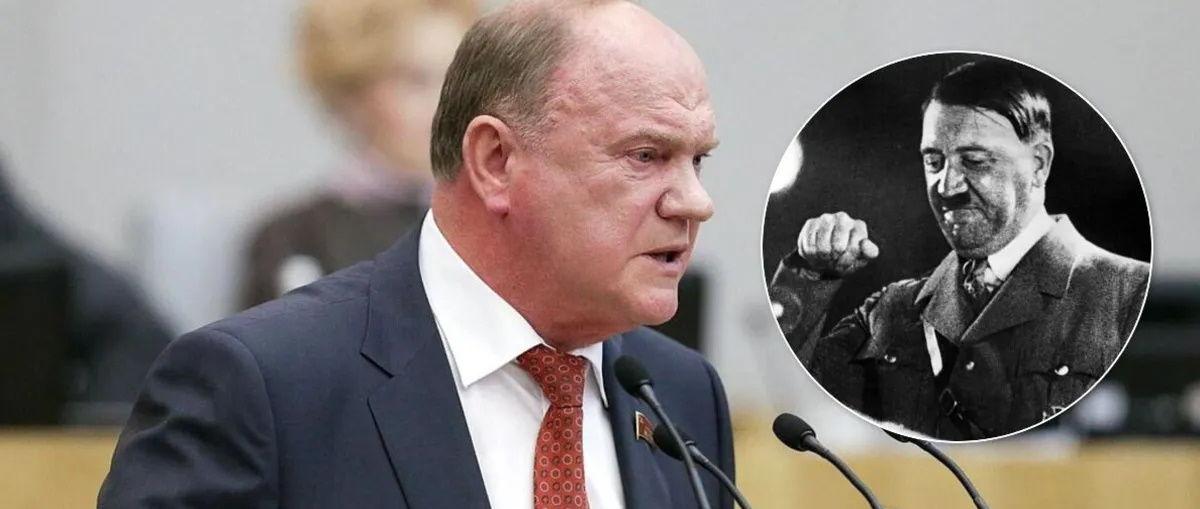 """Глава КПРФ Зюганов цитирует Гитлера: """"Еще один повод считать коммунистов экстремистами"""""""