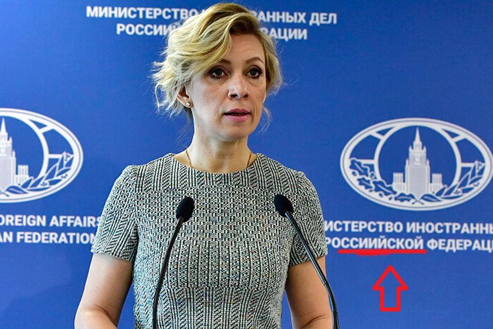 Позорный ляп Захаровой из МИД России с орфографической ошибкой на брифинге: одиозная россиянка впервые назвала виновных в постынном скандале