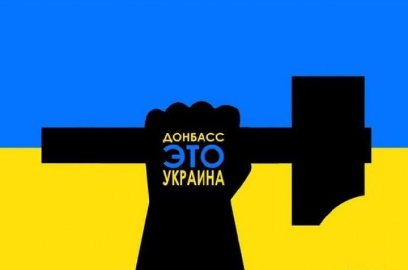 """Донбасс ждет возвращения в состав Украины - МИД """"ДНР"""""""