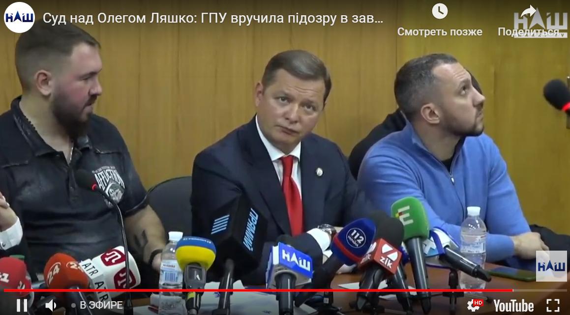 Украина, Борисполь, Герус, Ляшко, Арест, Нардеп ГПУ, Зеленский, видео, онлайн