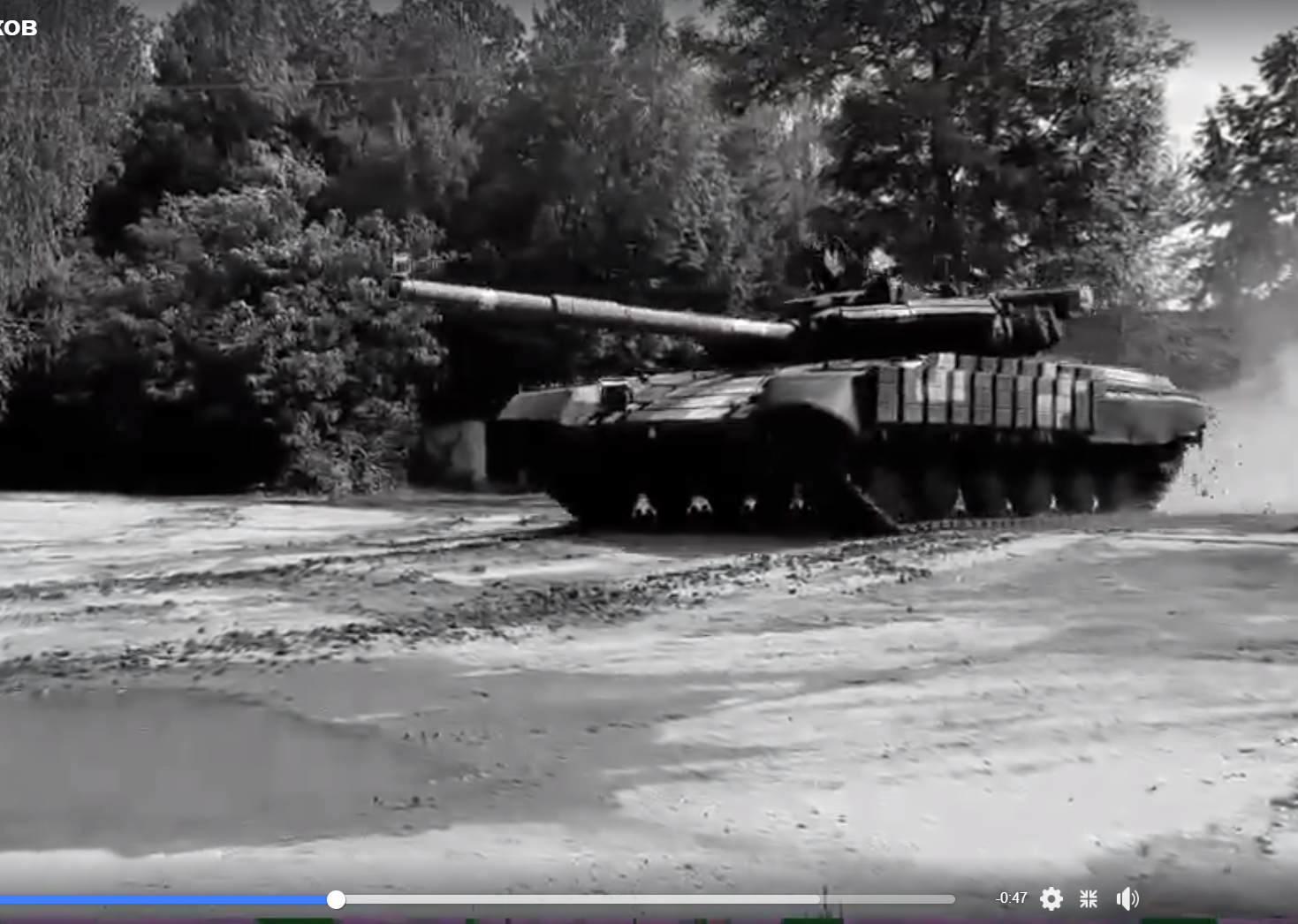 Украина, ВСУ, Армия, Танки, Т-64, Модернизация пиво пушка стабилизация