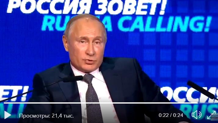 путин выступление видеошутка доллар США санкции