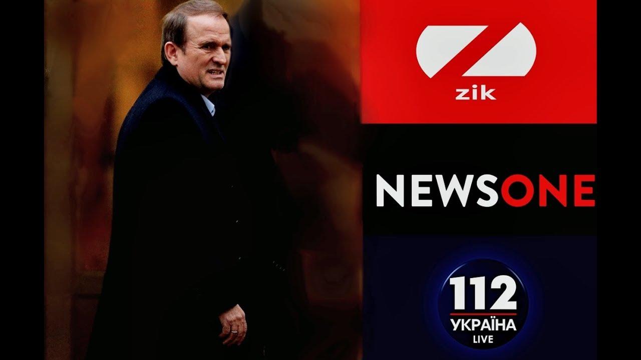 """Украина, Политика, Медведчук, Телеканалы, """"112"""", NewsOne, ZIK."""