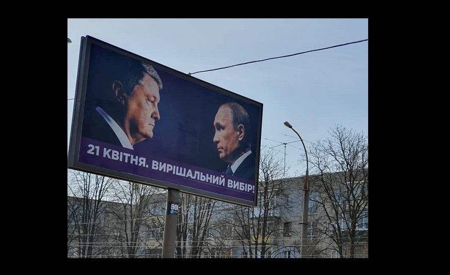 Порошенко нанес мощный удар по Зеленскому: бигборды с Путиным вызвали громкий скандал в соцсетях