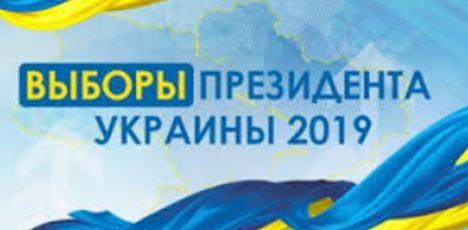 экзитпол, выборы президента, выборы 2019, порошенко, тимошенко, зеленский
