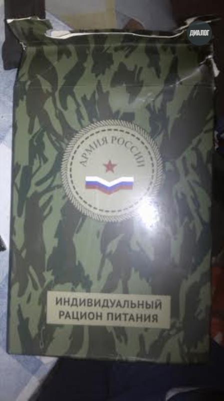 На блокпосту близ Новоазовска въезжающим раздавали сухпайки российской армии