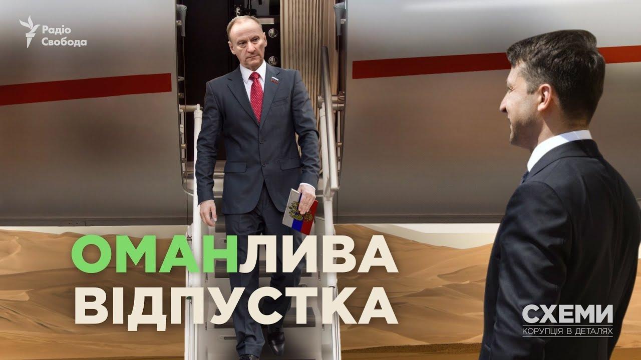 Бутусов, Оман, Отпуск, Зеленский, Офис президента, Схемы, Скандал.