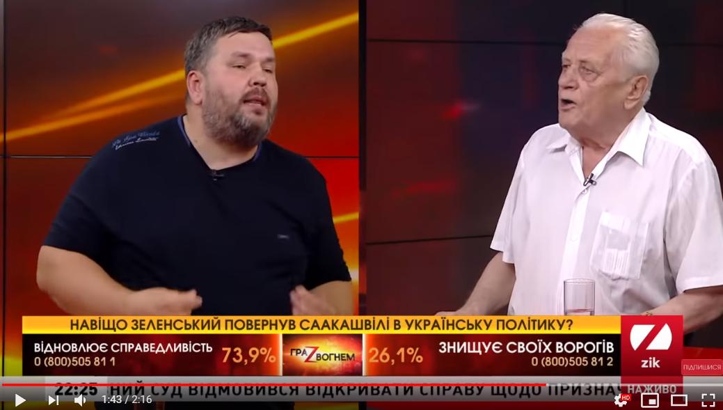 Хмара Полтава телевидение видео Скандал прямой эфир