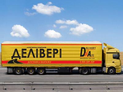 Из-за разбойного нападения в  Донецке и Макеевке закрылась последняя логистическая компания